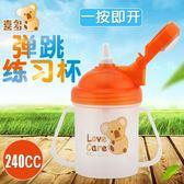 喜多 彈跳練習杯240cc 兒童嬰兒水杯帶吸管水杯幼兒水杯