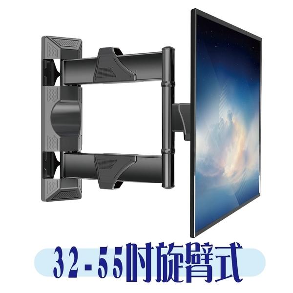 【NB P4】32-55吋 電視架贈水平尺 壁掛架 旋轉手臂電視架