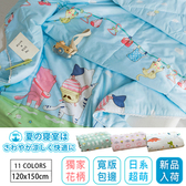【BELLE VIE】童繪風-精梳棉單人四季被-120X150cm北極熊-藍