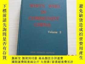 二手書博民逛書店WHO S罕見WHO IN COMMUNIST CHINA VO