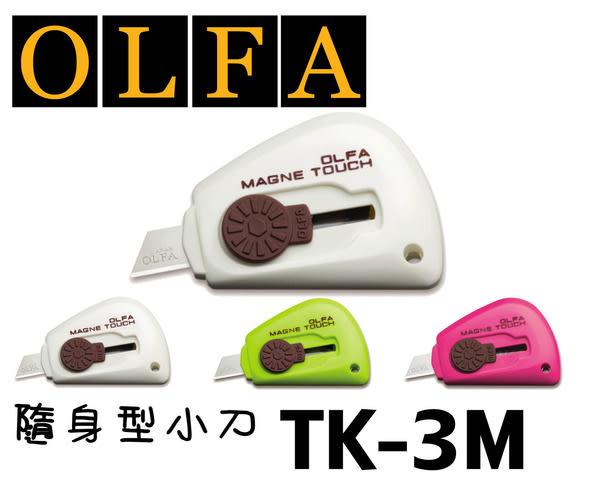 OLFA TK-3M 型 [白色] 可愛彩色小刀 背面藏磁鐵可黏掛於冰箱上 三種顏色: 白色 綠色 粉紅色