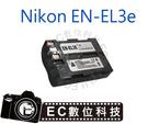 【EC數位】ENEL3 防爆電池 相機 D100 D200 D300 D700 D50 D70 D80 D90 專用 EN-EL3E ENEL3E