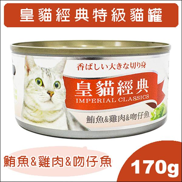 『皇貓經典特級貓罐』- 鮪魚&雞肉&吻仔魚(NO.e) - 170g