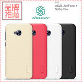 華碩 ASUS ZenFone4 Selfie Pro ZD552KL 手機殼 硬殼 保護殼 防滑 防指紋 NILLKIN 超級護盾
