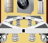 洗衣機底座托架移動萬向輪置物支架通用滾筒冰箱專用架子腳架-『美人季』