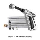 【妃凡】YANTU Q01 高壓水槍+伸縮水管(22.5M) 套裝組 6種模式 居家/洗車水槍 噴水槍 (K)