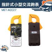 『儀特汽修』指針式交流鉤表 方便安全 直流電壓 交流電壓 交流電流 MET-ACC27