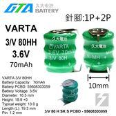 ✚久大電池❚VARTA 3 V80HH 3 6V 70mAh 3P 針腳556083030