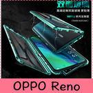【萌萌噠】歐珀 Reno 10倍變焦 亮劍雙面玻璃系列 萬磁王磁吸保護殼 雙色金屬邊框+雙面玻璃殼