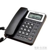 美思奇辦公酒店家用電話機一鍵通時尚來電顯示電信有線固定話座機 有緣生活館