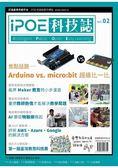 iPOE科技誌02 : Arduino vs micro:bit 超級比一比