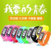 85折免運-運動手環計步器多功能兒童老人走路記步學生卡里時間手錶男女腕帶