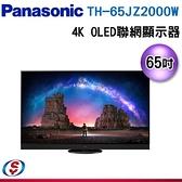 65吋 Panasonic OLED 電視 TH-65JZ2000W/TH65JZ2000W