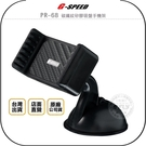 《飛翔無線3C》G-SPEED PR-68 碳纖紋矽膠吸盤手機架◉公司貨◉車用手機夾◉車內手機座