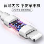ipad數據線iphone6/6s/8x/7p手機5通用單頭plus充電線器7 全館免運