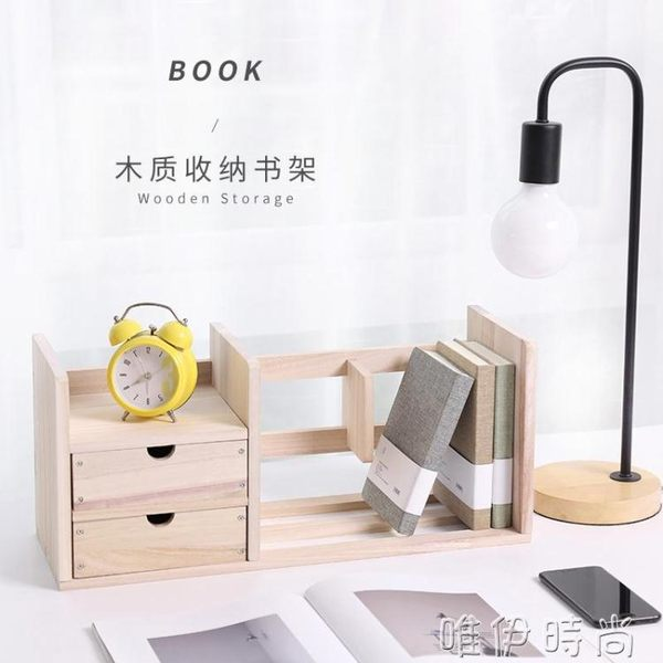 書架 三年二班創意收納簡約木質桌面書架簡易桌上小型電腦桌辦公置物架 唯伊時尚