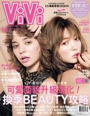 ViVi唯妳時尚國際中文版 10月號/2018