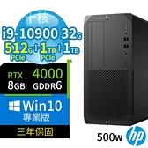 【南紡購物中心】HP Z2 W480 商用工作站 i9-10900/32G/512G+1TB+1TB/RTX4000/Win10/3Y
