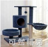 貓爬架貓抓板貓樹貓用品寵物玩具貓爬架貓窩 可然精品