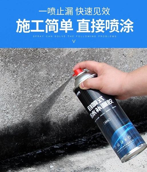 防水膠屋頂防水補漏噴劑外墻房頂樓頂防漏噴霧堵漏材料自噴式神器涂料膠