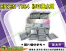EPSON T054系列 相容墨水匣 適用R1800/R800 任選顏色8顆送1