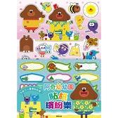《 阿奇幼幼園 》貼紙繽紛樂 / JOYBUS玩具百貨