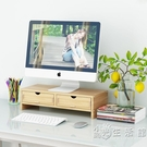 電腦顯示器增高架子屏幕墊高底座筆記本辦公室桌置物架桌面收納盒 WD 小時光生活館
