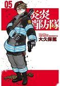炎炎消防隊05