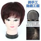 髮長約30-32公分瀏海長21-23公分 大面積超透氣內網 100%頂級整頂真髮 【MR43】