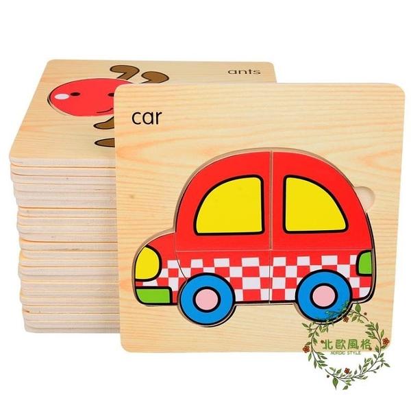 一套8張兒童拼圖寶寶木質3-4-6歲2男孩女孩益智力拼插手工玩具