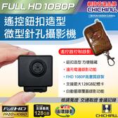 【CHICHIAU】1080P 遙控鈕扣造型微型針孔攝影機