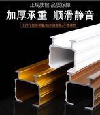 加厚鋁合金窗簾軌道靜音羅馬桿窗簾桿單雙軌道滑軌頂裝側裝