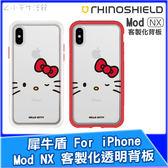 犀牛盾 Hello Kitty & Mod NX 客製化透明背版 防摔保護殼 iPhone i7 i8 ix 啾咪