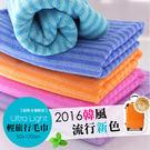 輕旅行毛巾-獨家單面條紋超吸水材質-親子旅遊背包客出國遠行必備浴巾 (不挑色)