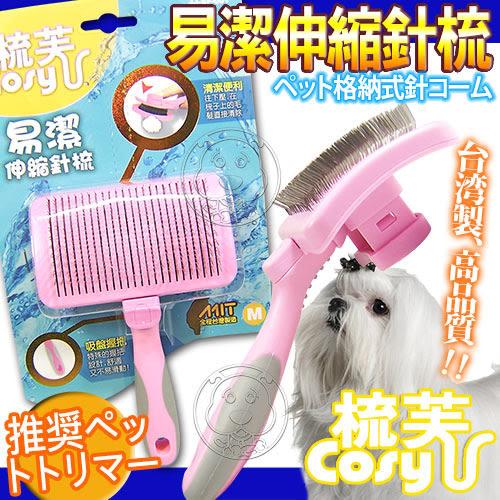 【培菓平價寵物網】Cory《梳芙》JJ-SF-001寵物易潔伸縮針梳(大)