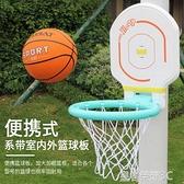 籃球架 可折疊便攜式籃球板戶外成人投籃框室內兒童籃球框架男孩玩具YTL 免運