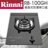 【有燈氏】林內檯面單口防漏爐崁入爐玻璃黑色面鑄鐵架天然液化瓦斯爐【RB 100GH 】