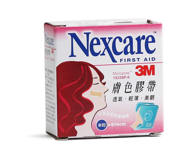 【醫康生活家】3M 膚色紙膠 1/2吋x914cm 有台 (單入/盒)