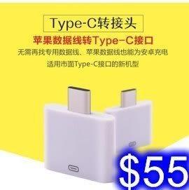 TypeC轉接頭 蘋果轉TypeC Macbook Pro/M10/華碩3/G5/小米5/XZ 通用 IC-15