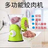 手動絞肉機 家用多功能絞肉機灌腸機臘腸機剁肉機辣椒機不銹鋼刀 HM  焦糖布丁