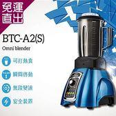 SUPER MUM 專業營養調理機BTC-A2(S)【免運直出】