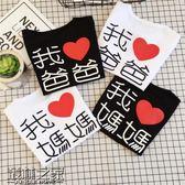 雙十一狂歡購 韓版童裝新款2018我愛爸爸媽媽男童女童短袖T恤兒童圓領體恤衫潮