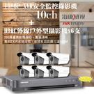 台南監視器/200萬1080P-TVI/套裝組合【8路監視器+200萬戶外型攝影機*6支】DIY組合優惠價