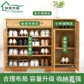 架子實木鞋櫃簡易多層經濟型簡約現代客廳多功能家用門廳櫃 道禾生活館igo
