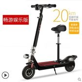 交換禮物代駕鋰電迷妳小型電動滑板車電動成人車折疊代步自行車女性 LX 貝芙莉