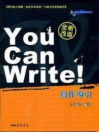 (二手書)You Can Write! 寫作導引(全新改版)