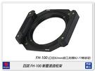 Benro FH-100 FH100 漸層濾鏡 框架 可調整CPL(原為82mm口徑,內附 77mm-82mm 轉接環)
