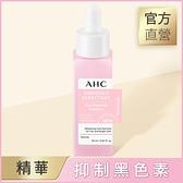 AHC 40%複合菸鹼醯胺 黑色素淨膚精華 20ml