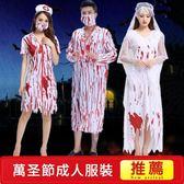 萬圣節服裝成人cosplay鬼新娘帶血恐怖醫生護士裝扮化妝舞會衣服