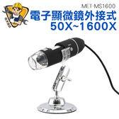 《精準儀錶旗艦店》電子顯微鏡外接式 50~1600倍顯示 8顆LED燈 USB存儲 五段變焦 MET-MS1600